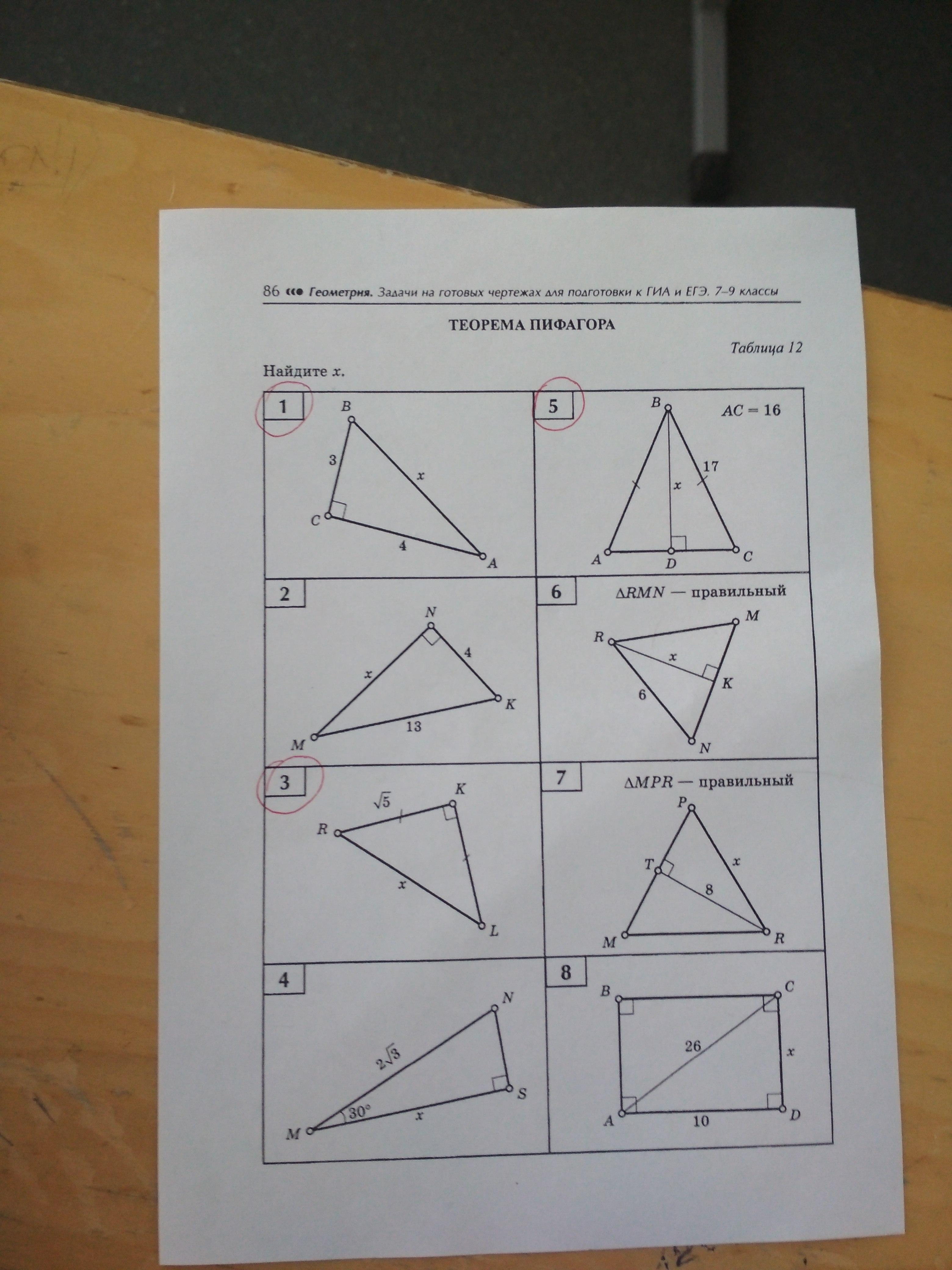 Помогите! Надо 5 и 3 решить.По теореме пифагора.
