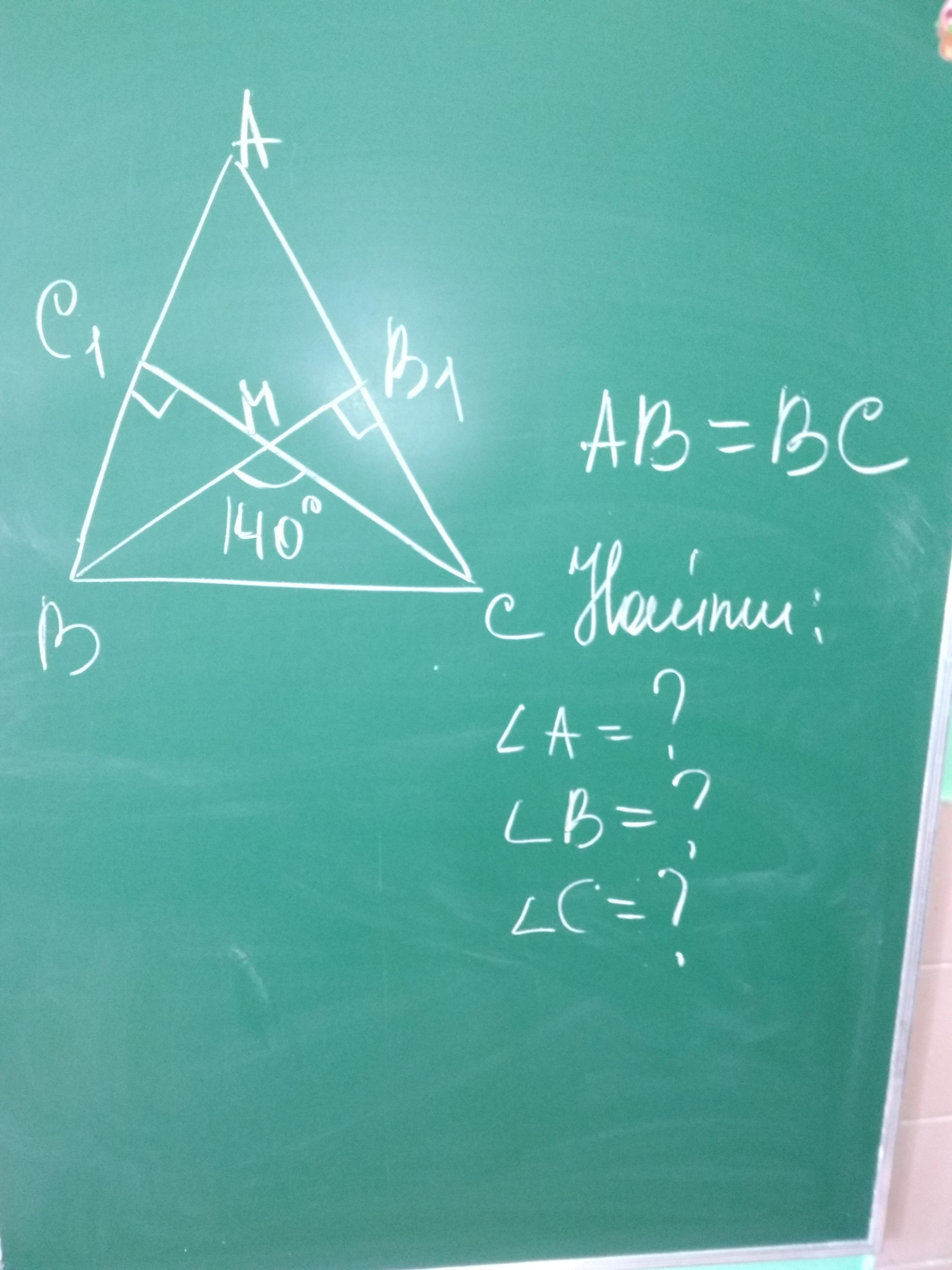 Дано AB=BCНужно найти угол A B CТолько с полным