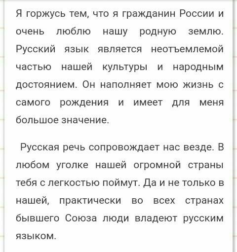 Русский язык наше богатство эссе 737