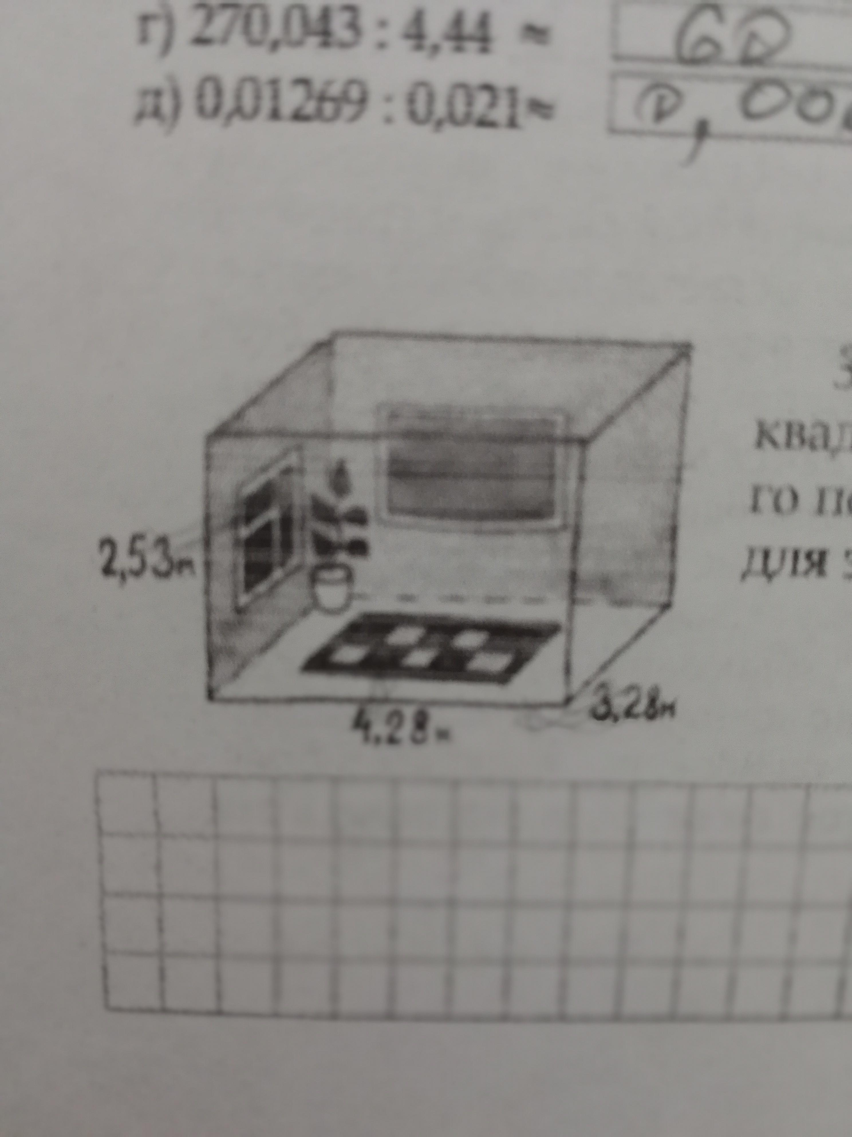 4 на 2 метра сколько квадратов