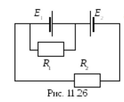 Два элемента с одинаковой ЭДС в 2 В и одинаковым
