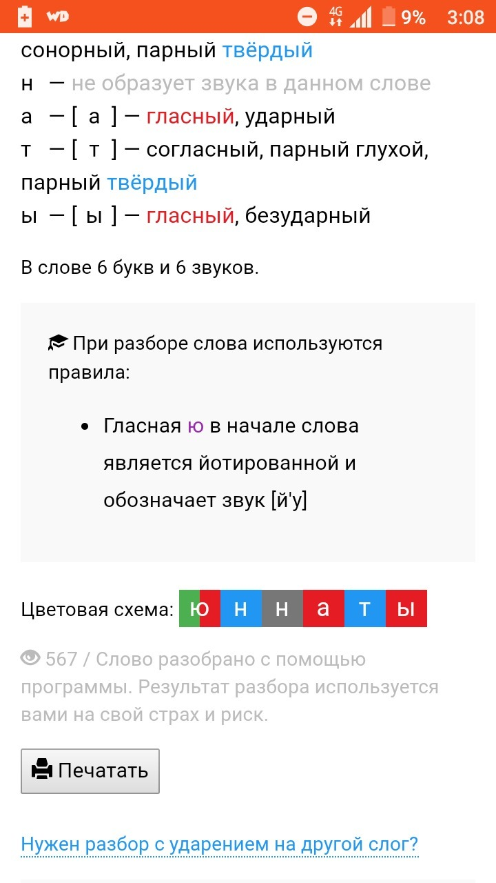 цветовая схема для типа b