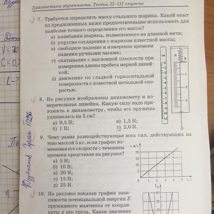 Физика 11 класс срочно нужна помощь, дайте на эти