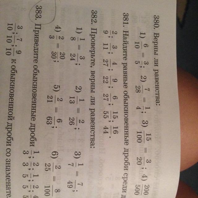Изображение к вопросу Верны ли равенства :задания 380 Загрузить png