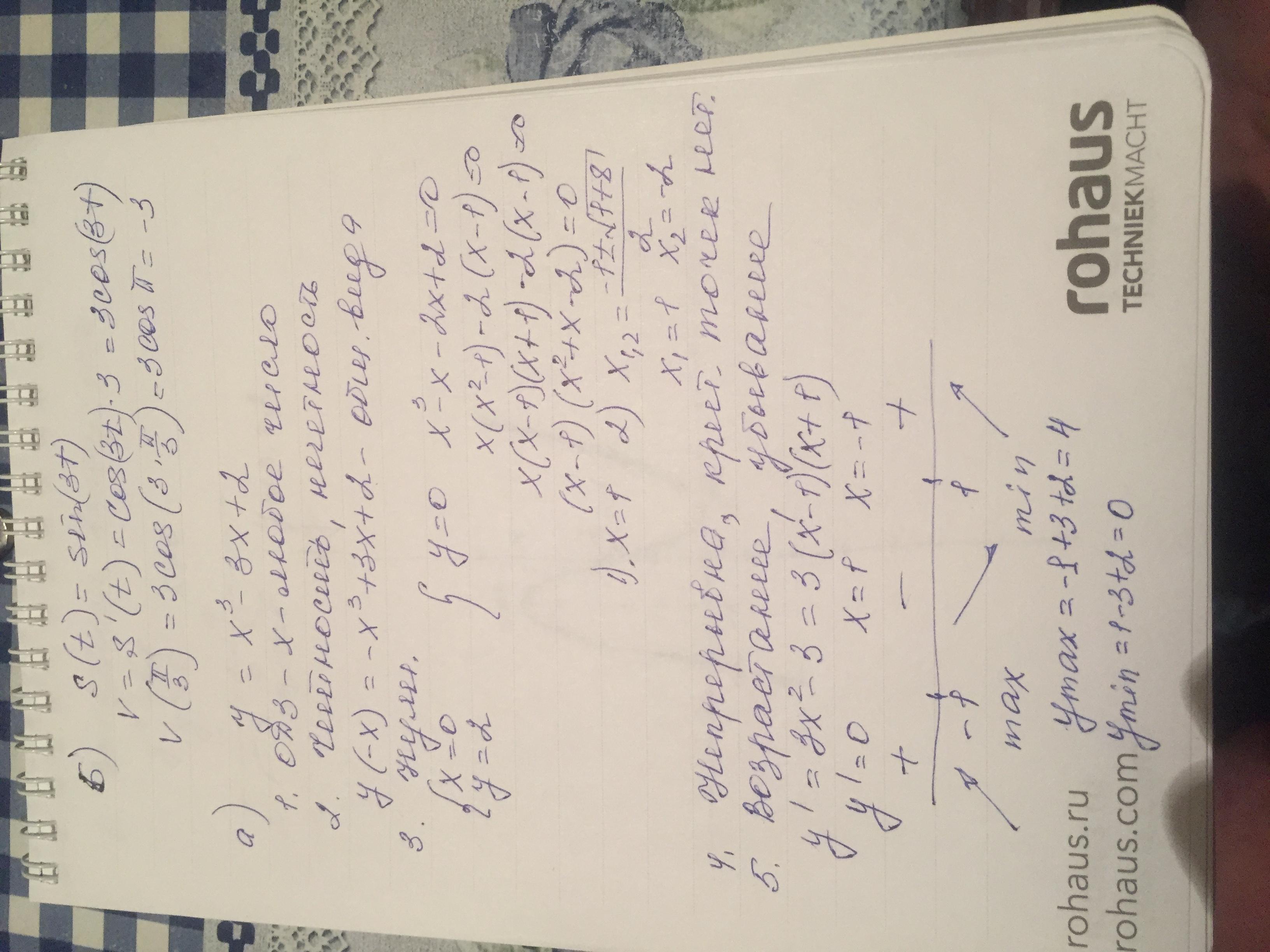 Б) Дано: s(t)=sin(3t) Найти:V/(П/3)а) Исследовать