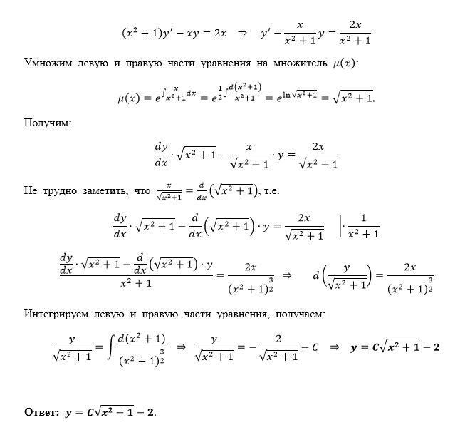 Решить дифференциальные уравнения. Напишите