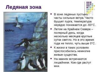 Доклад зоны животные ледяной 1451