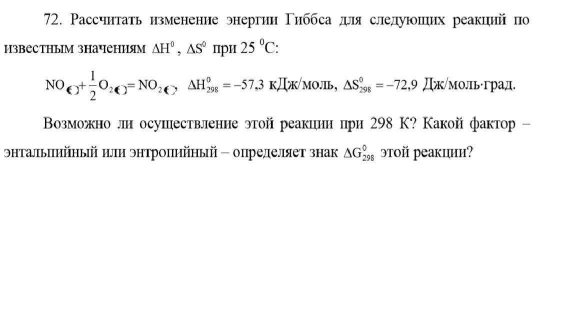 Помогите, задача по химии во вложении.50 баллов