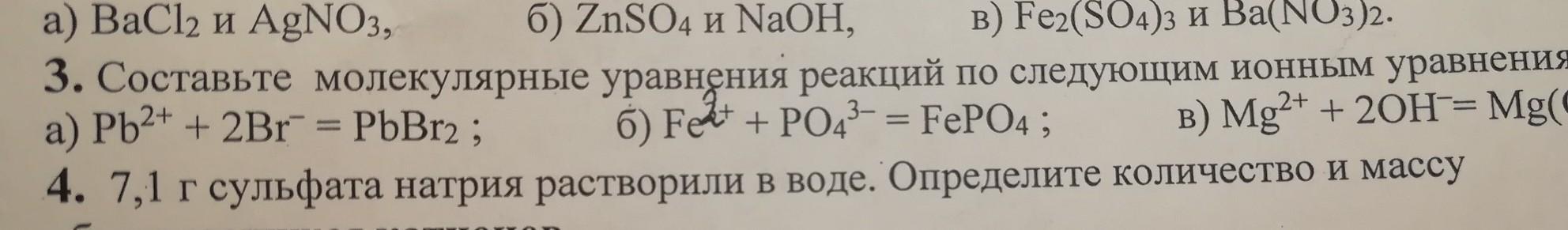 Помогите, пожалуйста! 3-ий номер, пункт б.