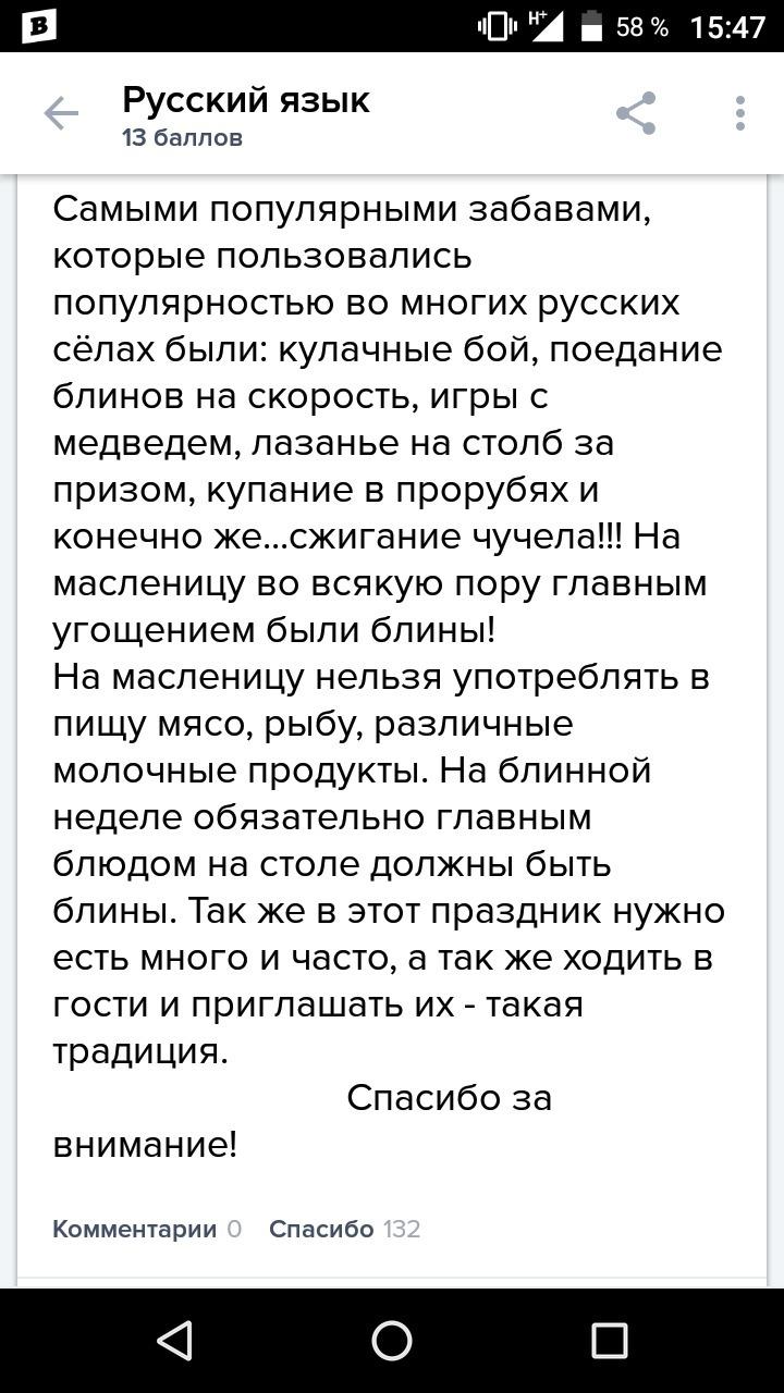 Доклад зимние национальные праздники народов россии 3063