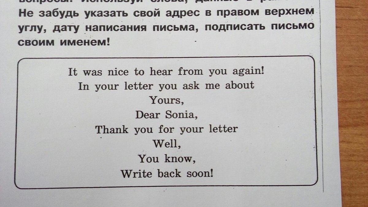 Получать письма и открытки по-английски перевод