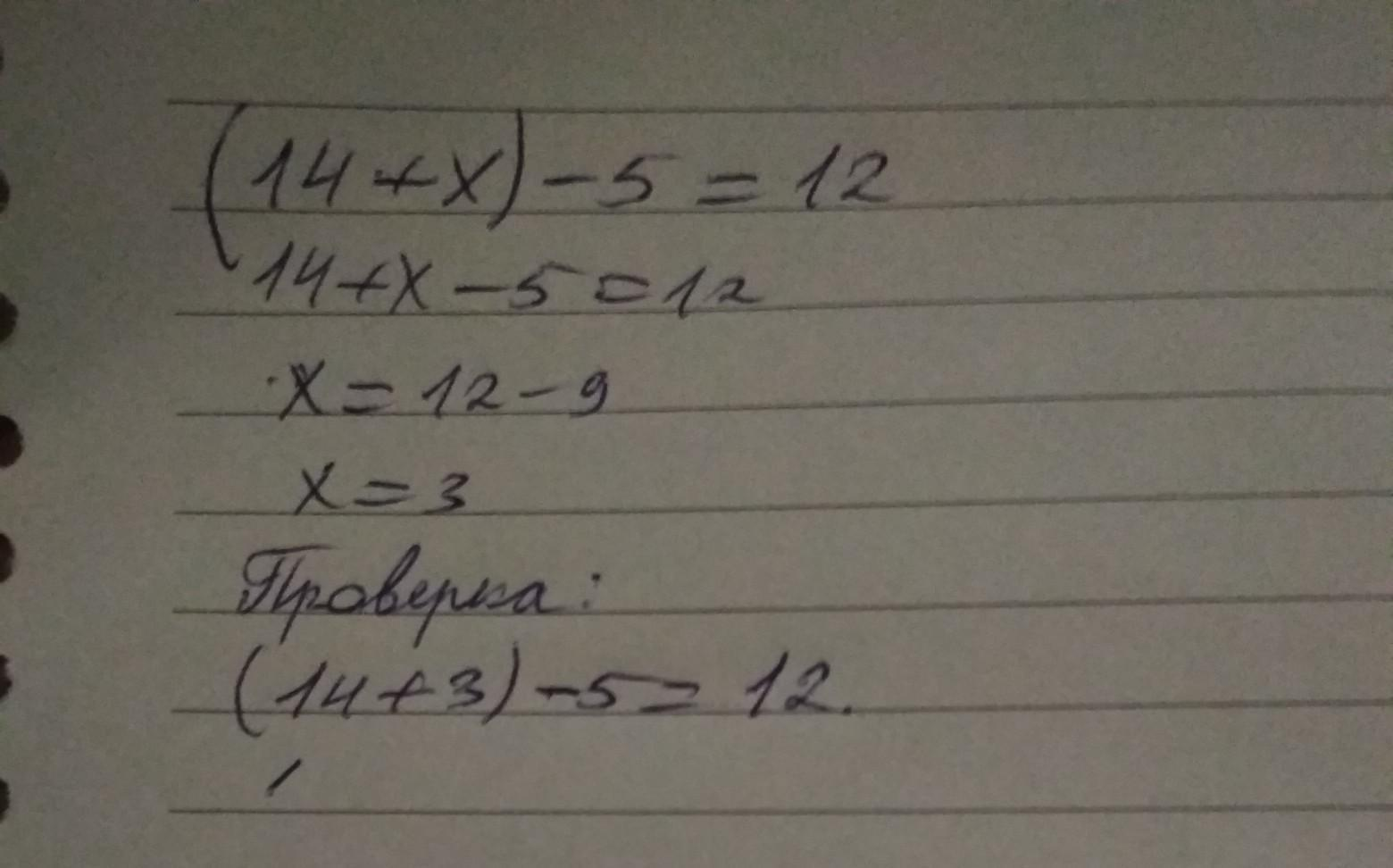 Решите (14+ х)-5=12