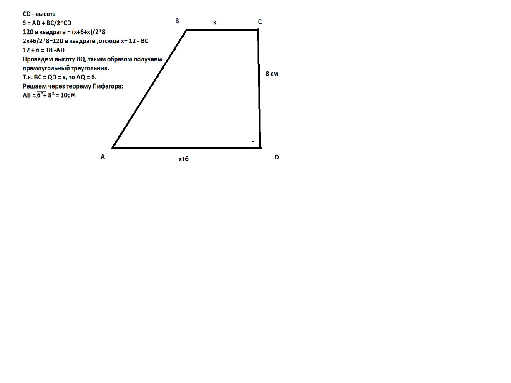 площадь прямоугольной трапеции равна