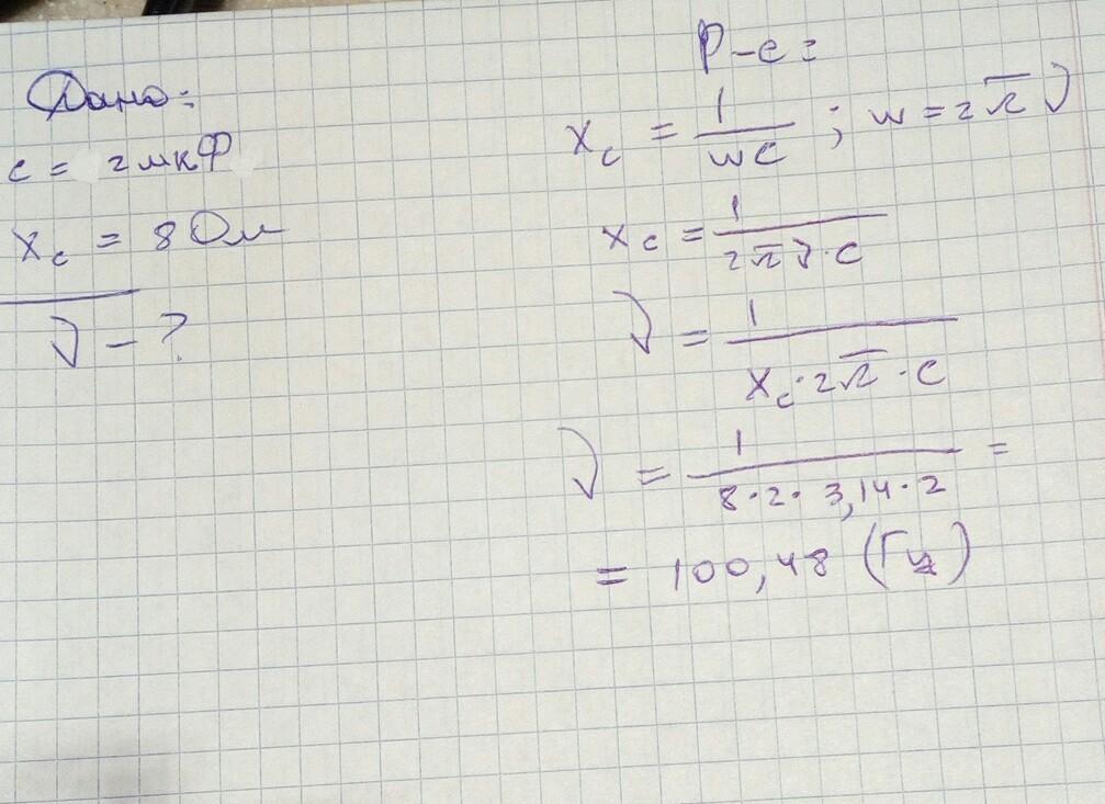 Решить задачу рассчитать переменный ток решения задач gj vfntvfnbrt
