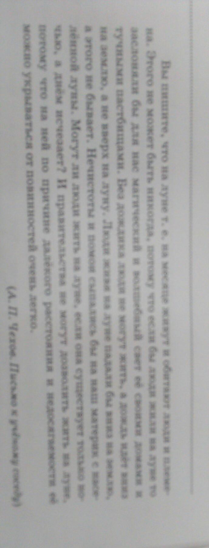 прочитайте данный отрывок найдите и запишите тезис  1 прочитайте данный отрывок найдите и запишите тезис