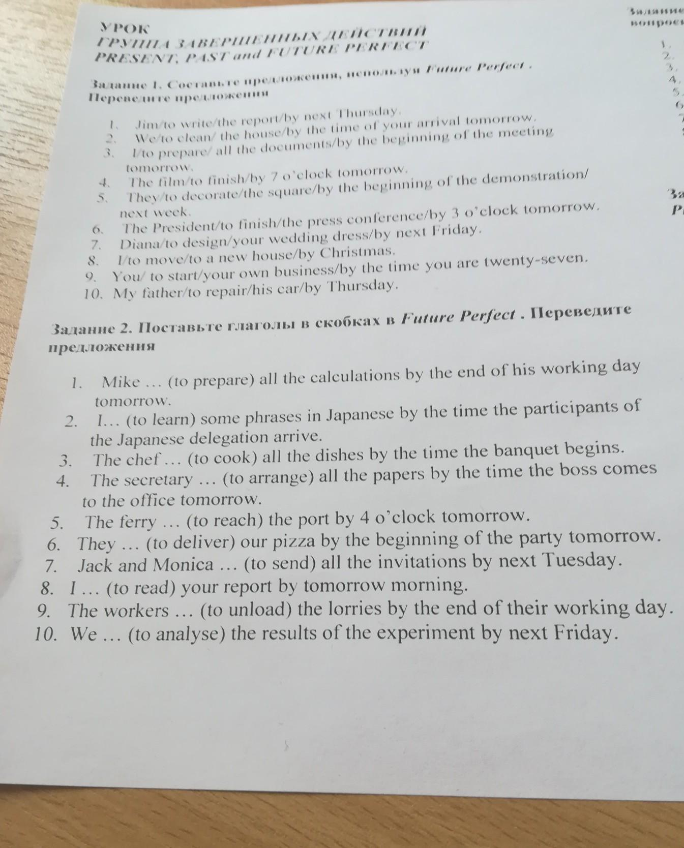 Помогите пожалуйста с английским 1и 2 упражнение