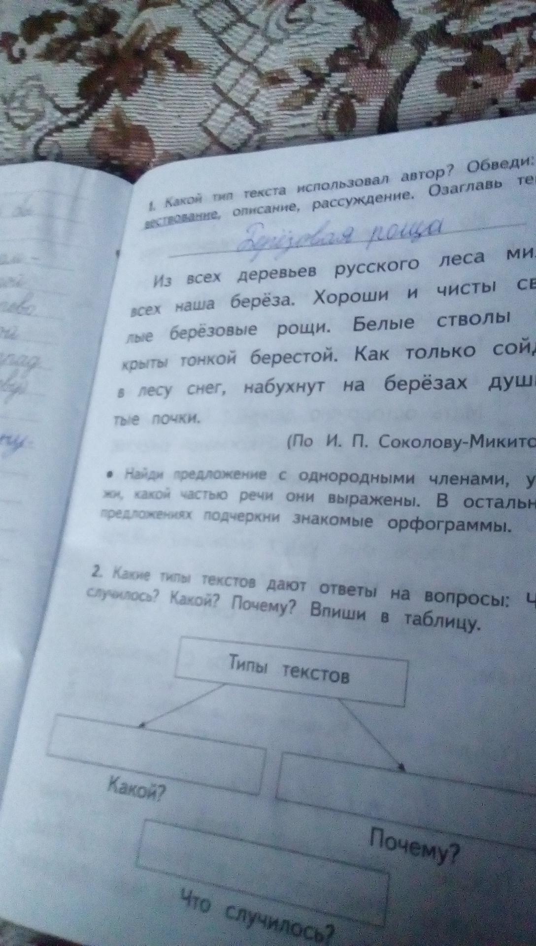 ozaglav-tekst-podcherkni-odnorodnie-chleni
