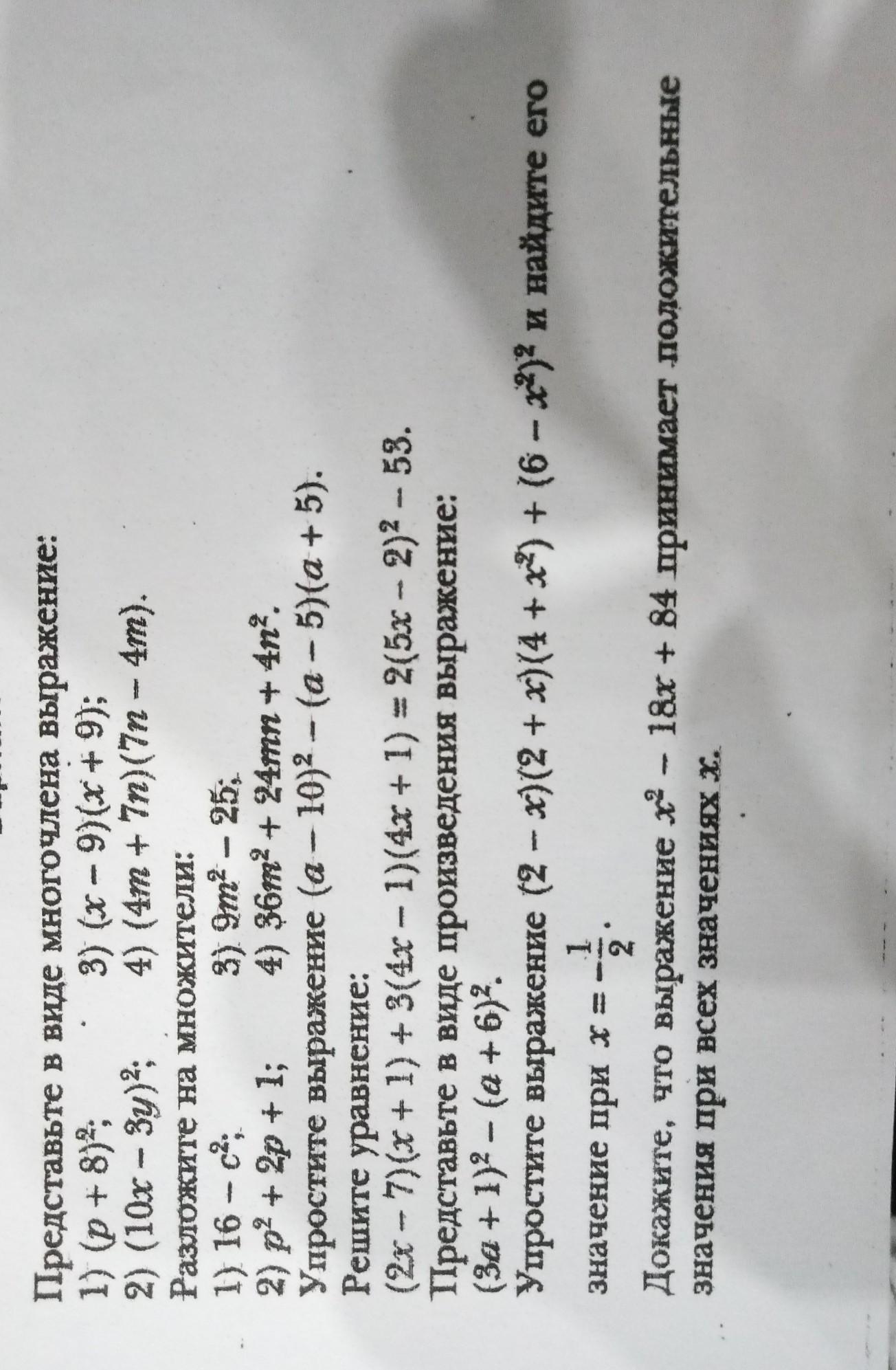 итоговый тест по алгебре 7 класс макарычев с ответами