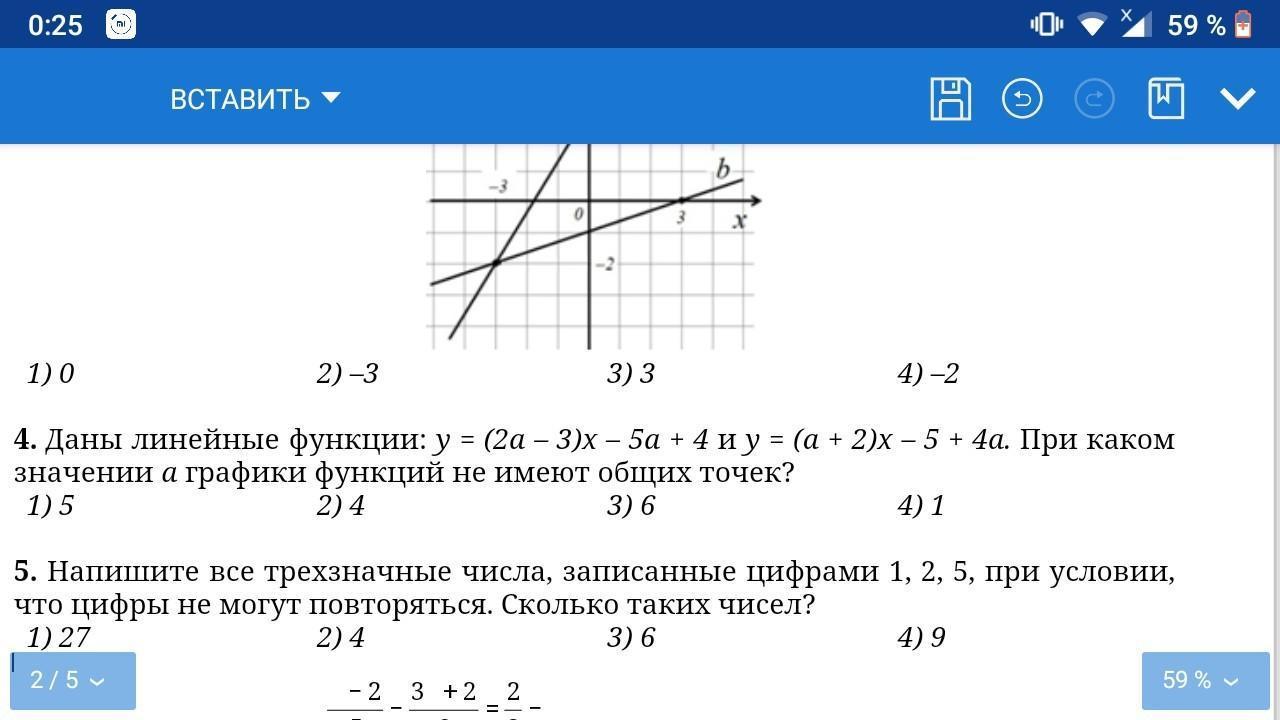 4. даны линейные Функции