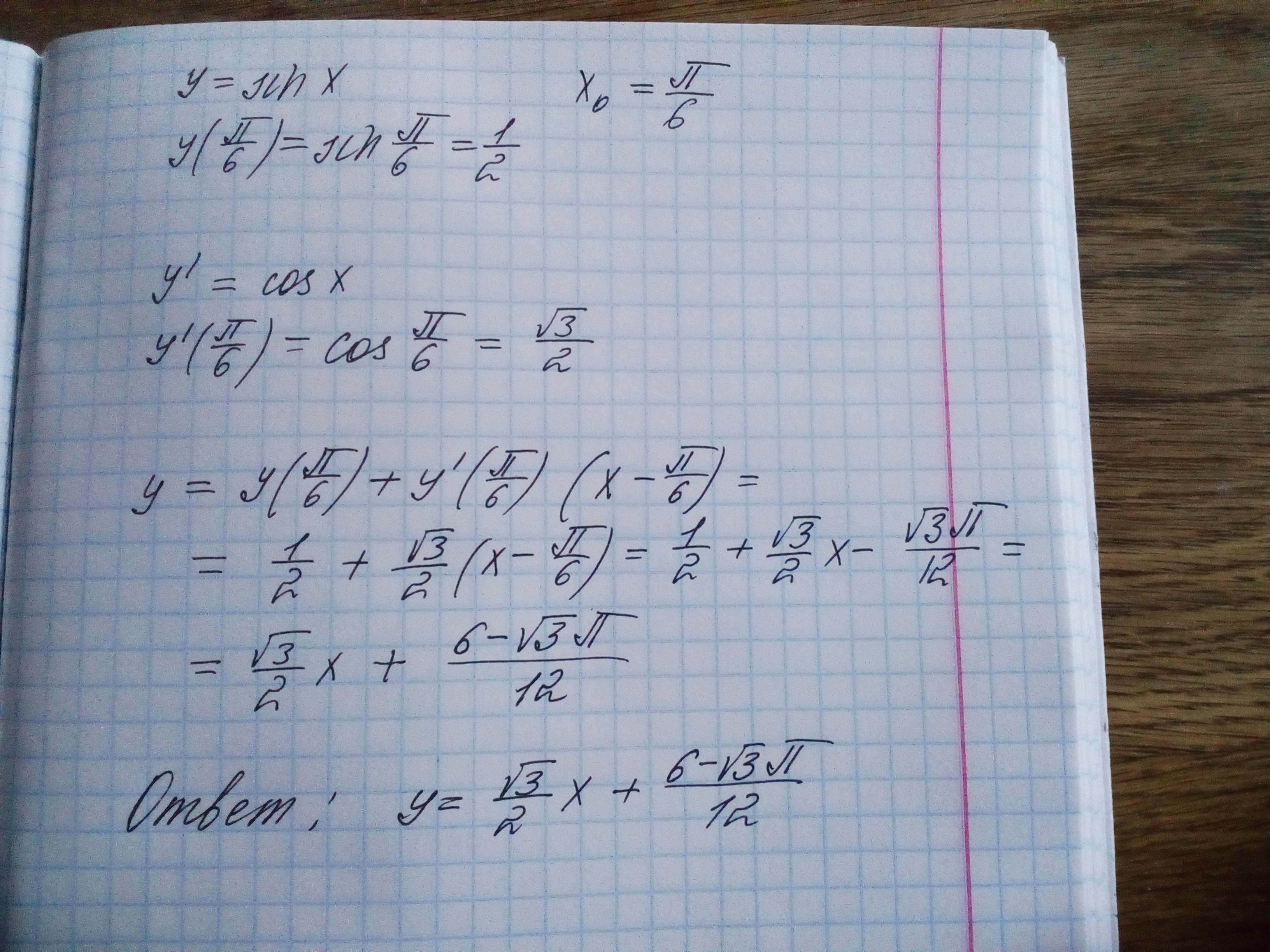Уравнение касательной y=sinx, x0=п/6Заранее