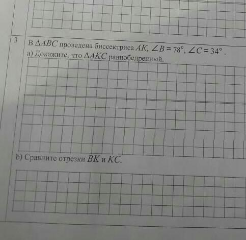 Заранее спасибо)))))Геометрия 7 класс.