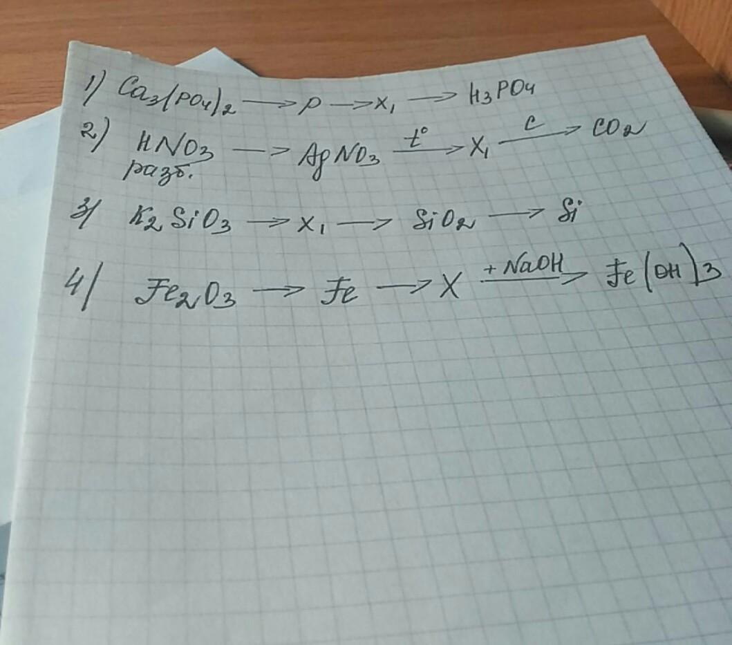 Ca3 Po4 2 P X H3po4 Shkolnye Znaniya Com To tell if ca3(po4)2 (calcium phosphate) is ionic or covalent (also called molecular) we look at the periodic table that and see that ca is a metal and po4. ca3 po4 2 p x h3po4 shkolnye