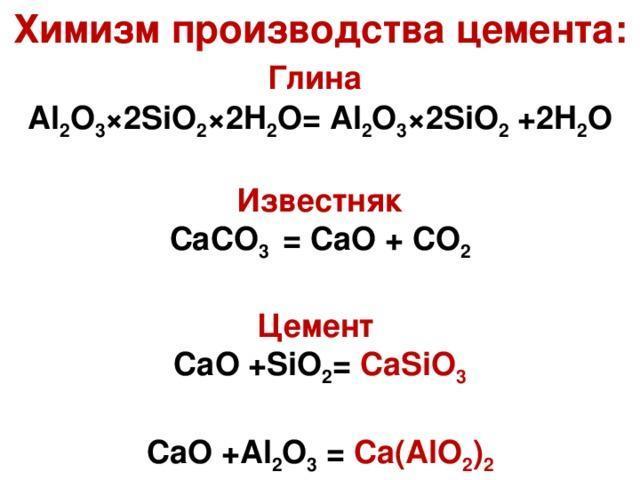 формула цемента химическая