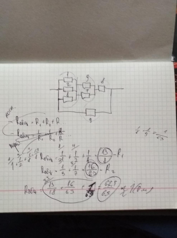 Помогите по физики решить задачу  Надо найти Rобщ
