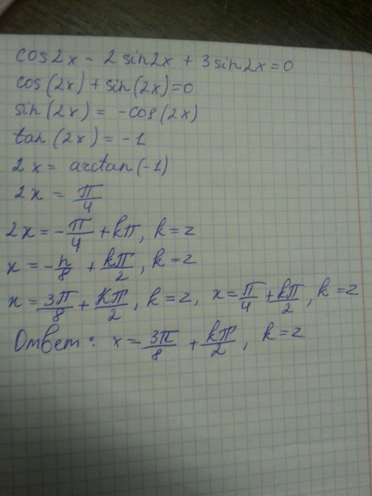 Пожалуйста, решите уравнение с объяснением cos2x –