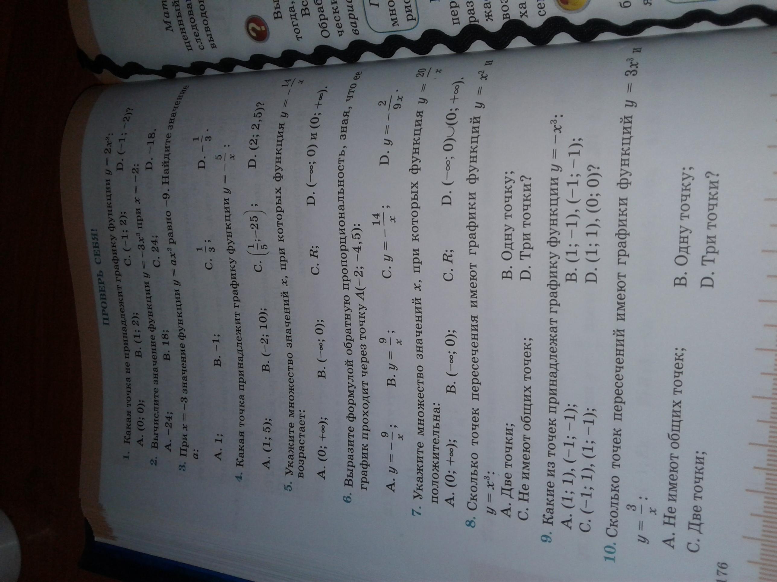 Алгебра 7класс абылкасымова