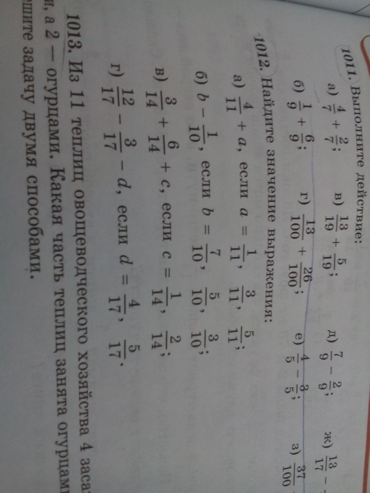 Нужно только b) в) г) номер 1012