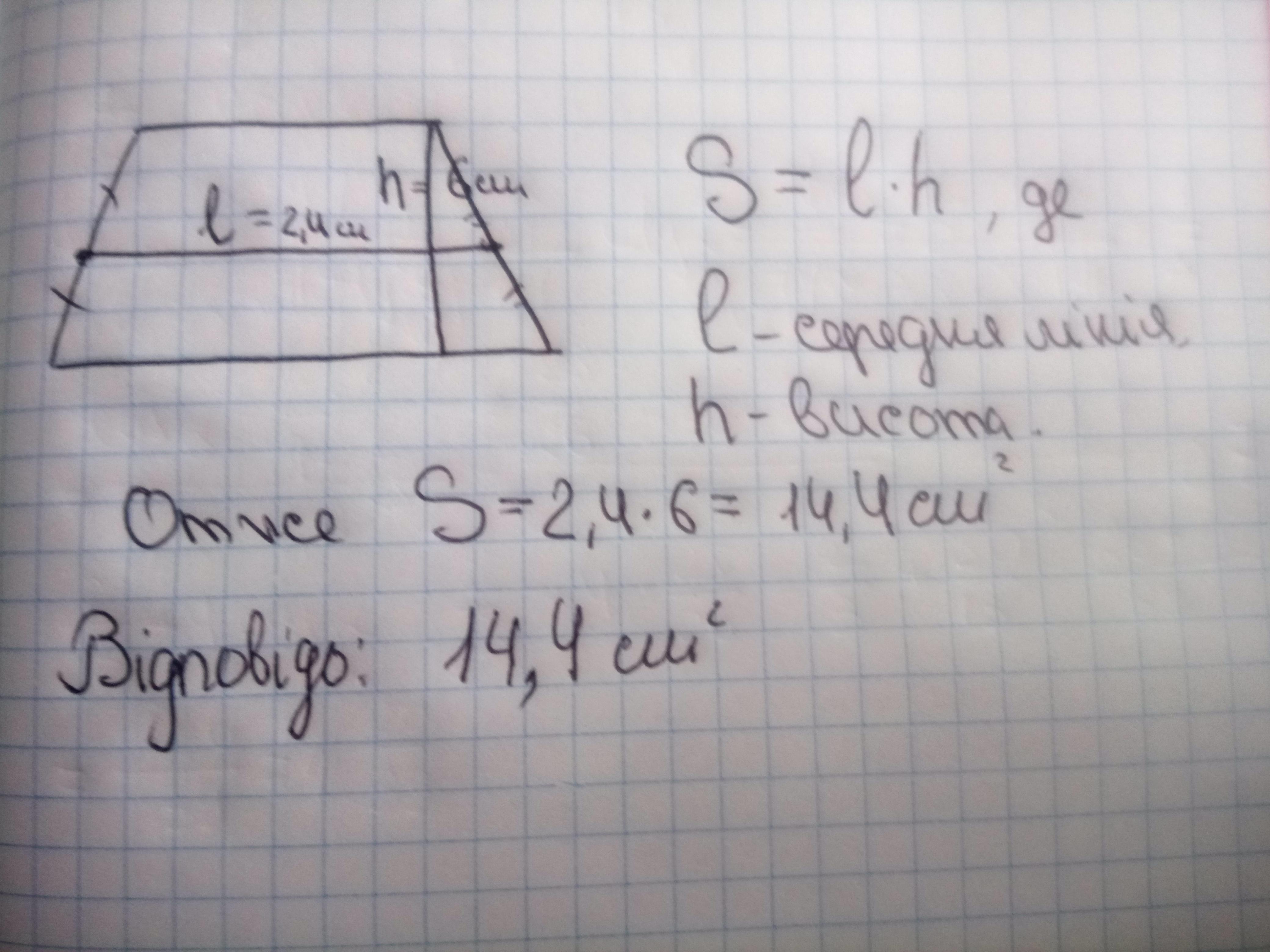 Знайдіть площу трапеції, якщо її висота дорівнює 6
