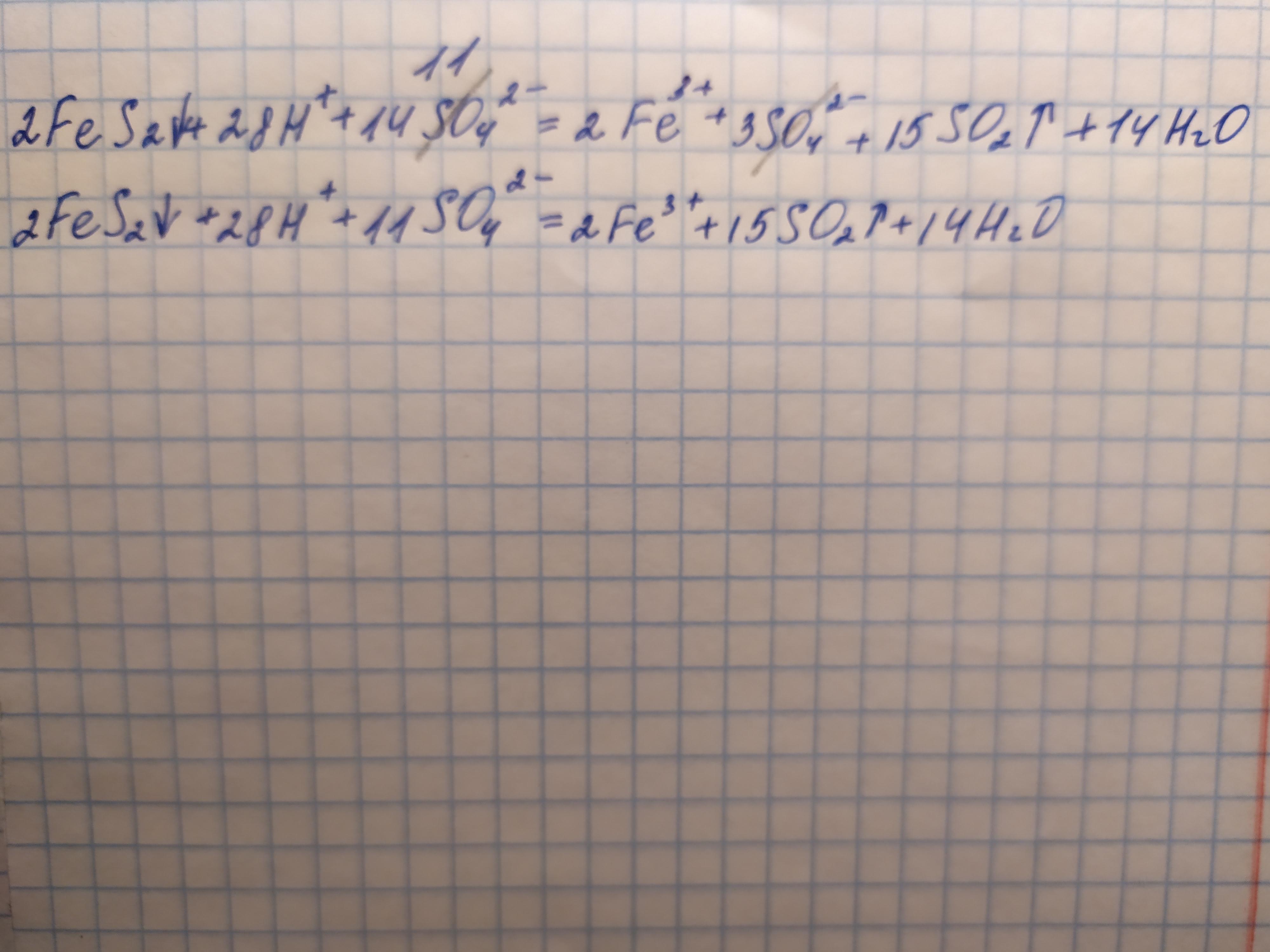 ионный вид уравнения онлайн