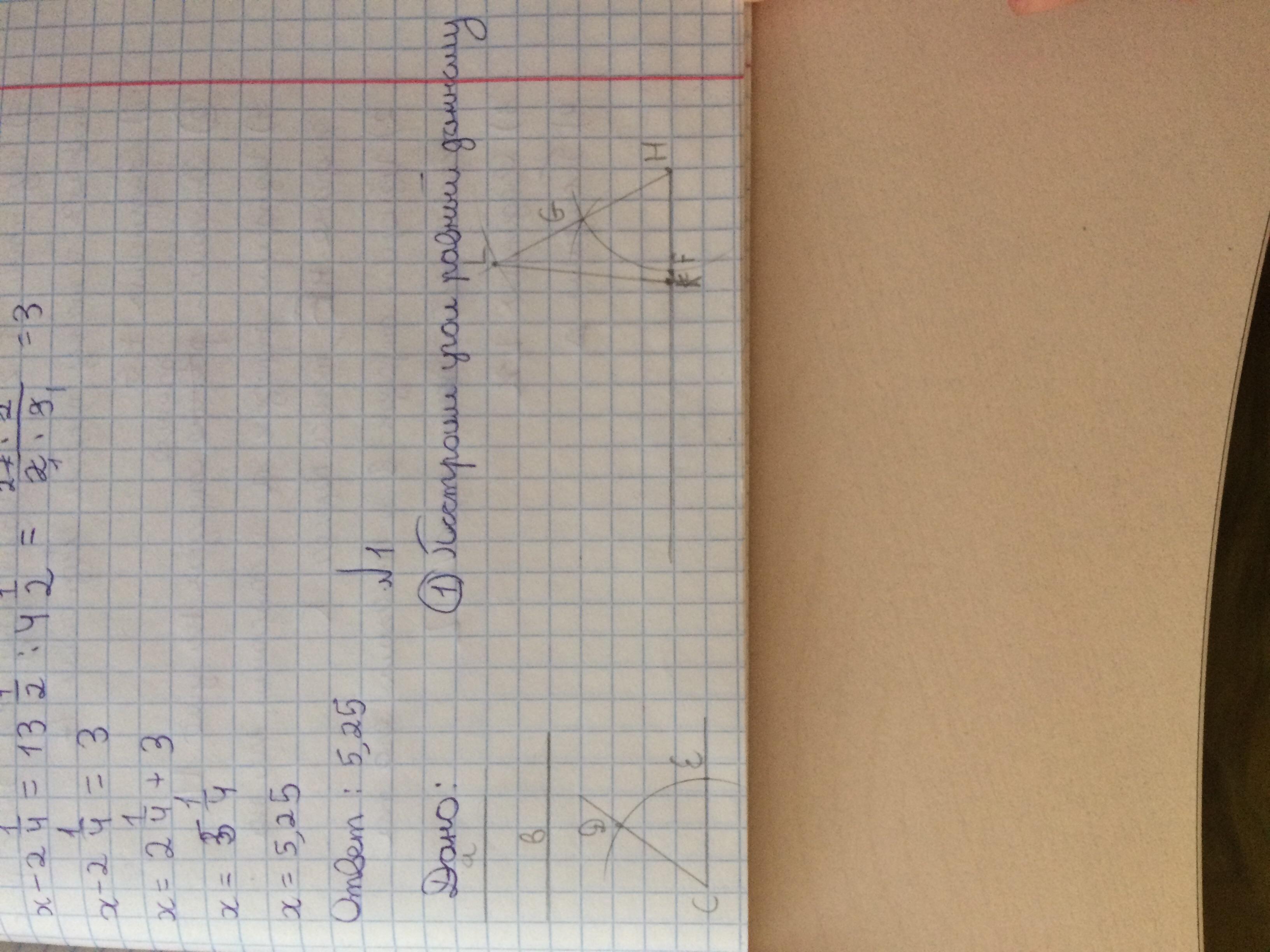 5. Задача на построение a) постройте треугольник