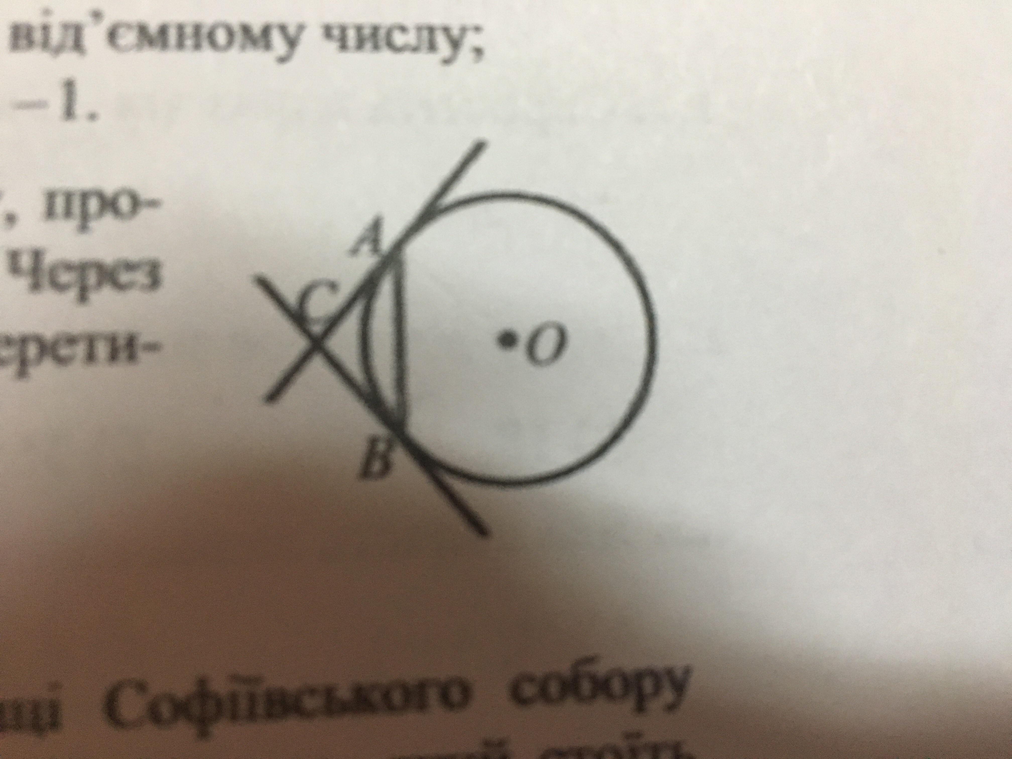 У колі з центром О,зображеному на малюнку,