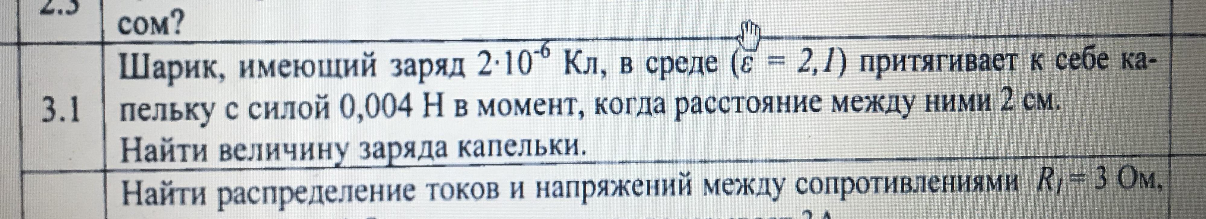 Задача 3.1 , физика Пожалуйста