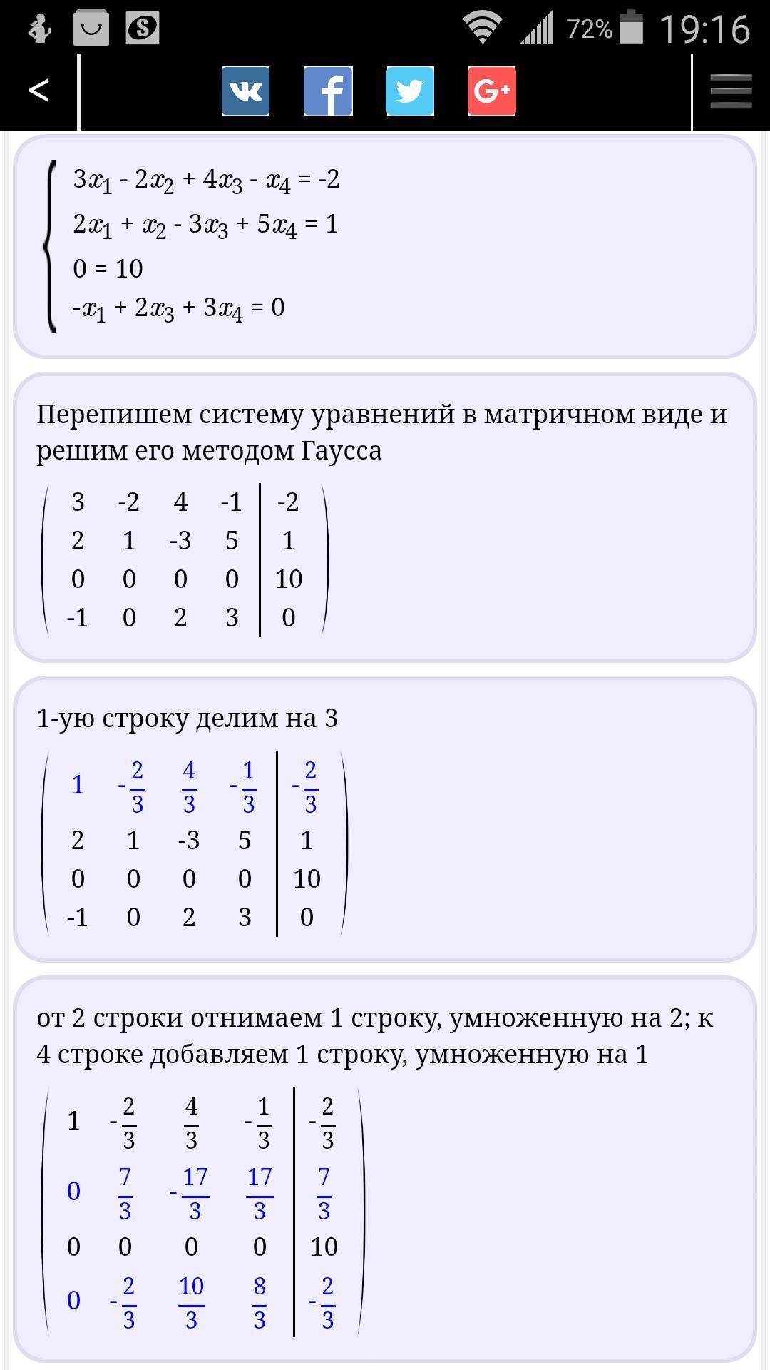 C блок схема матрицы