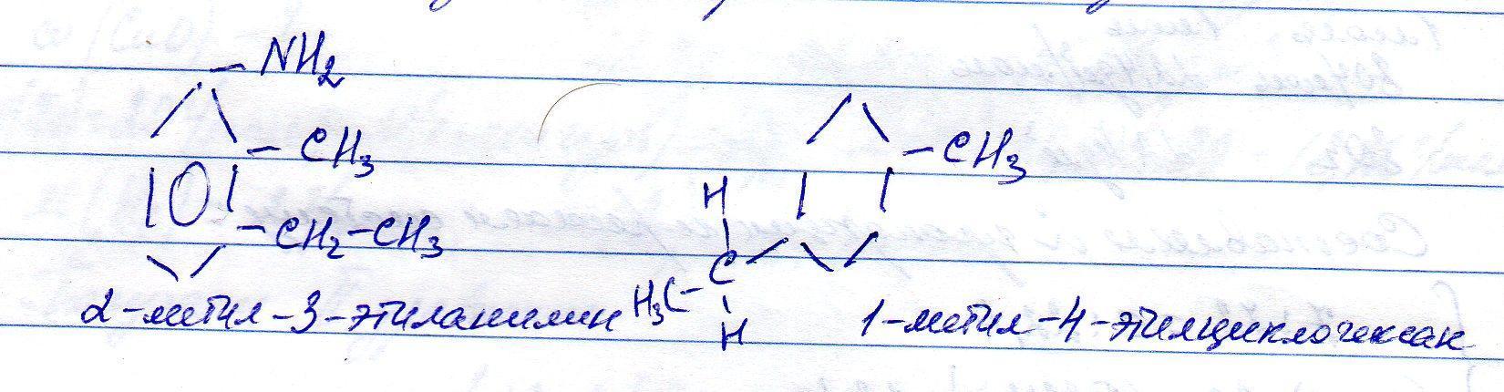 Структурная формула  1. 2-метил-3-этиланилин 2.