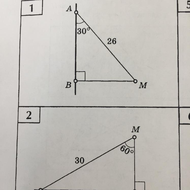 Найди растояние от точки М до прямой АB