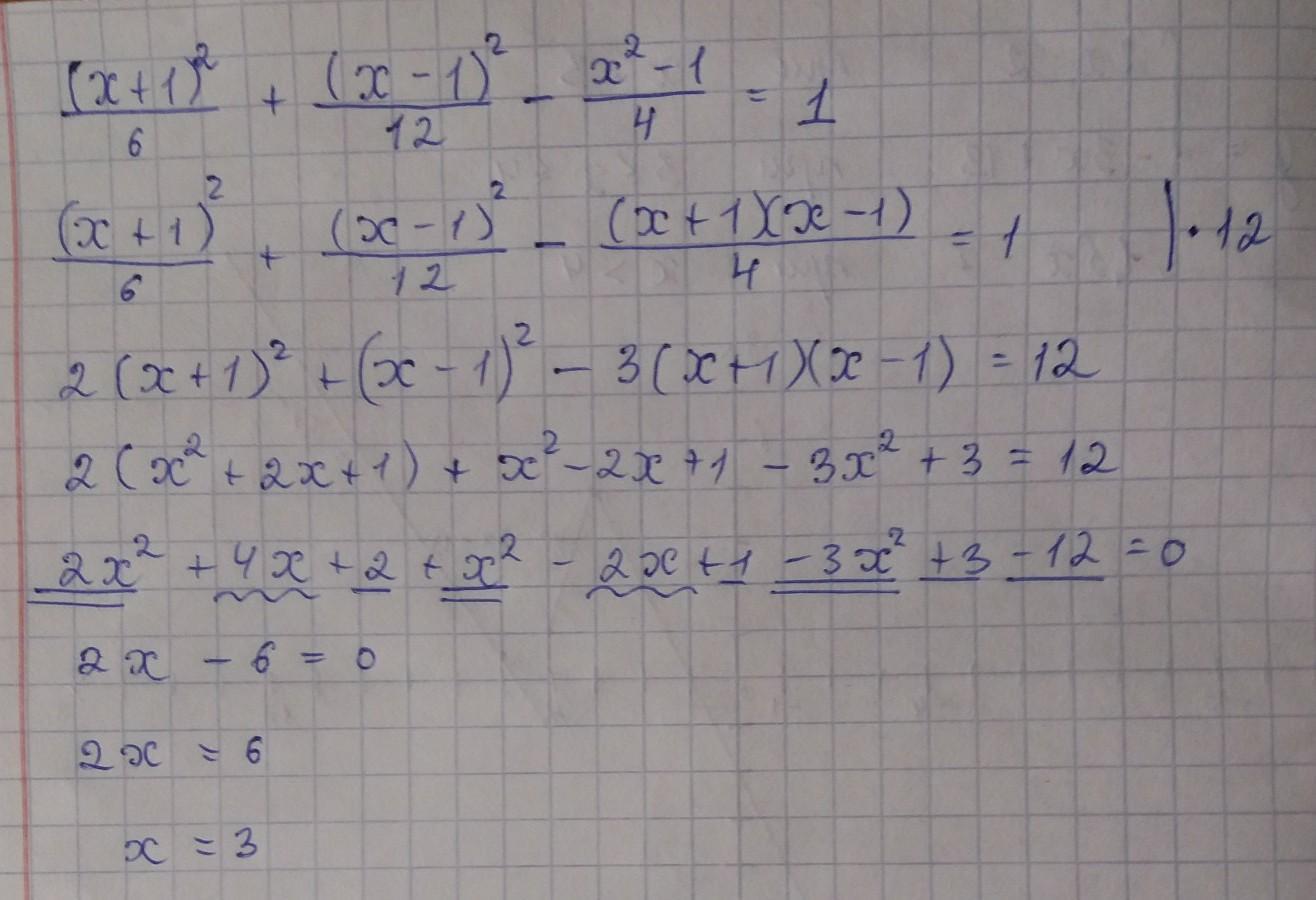(x+1)^2/6 +(x-1)^2/12-x^2-1/4=1