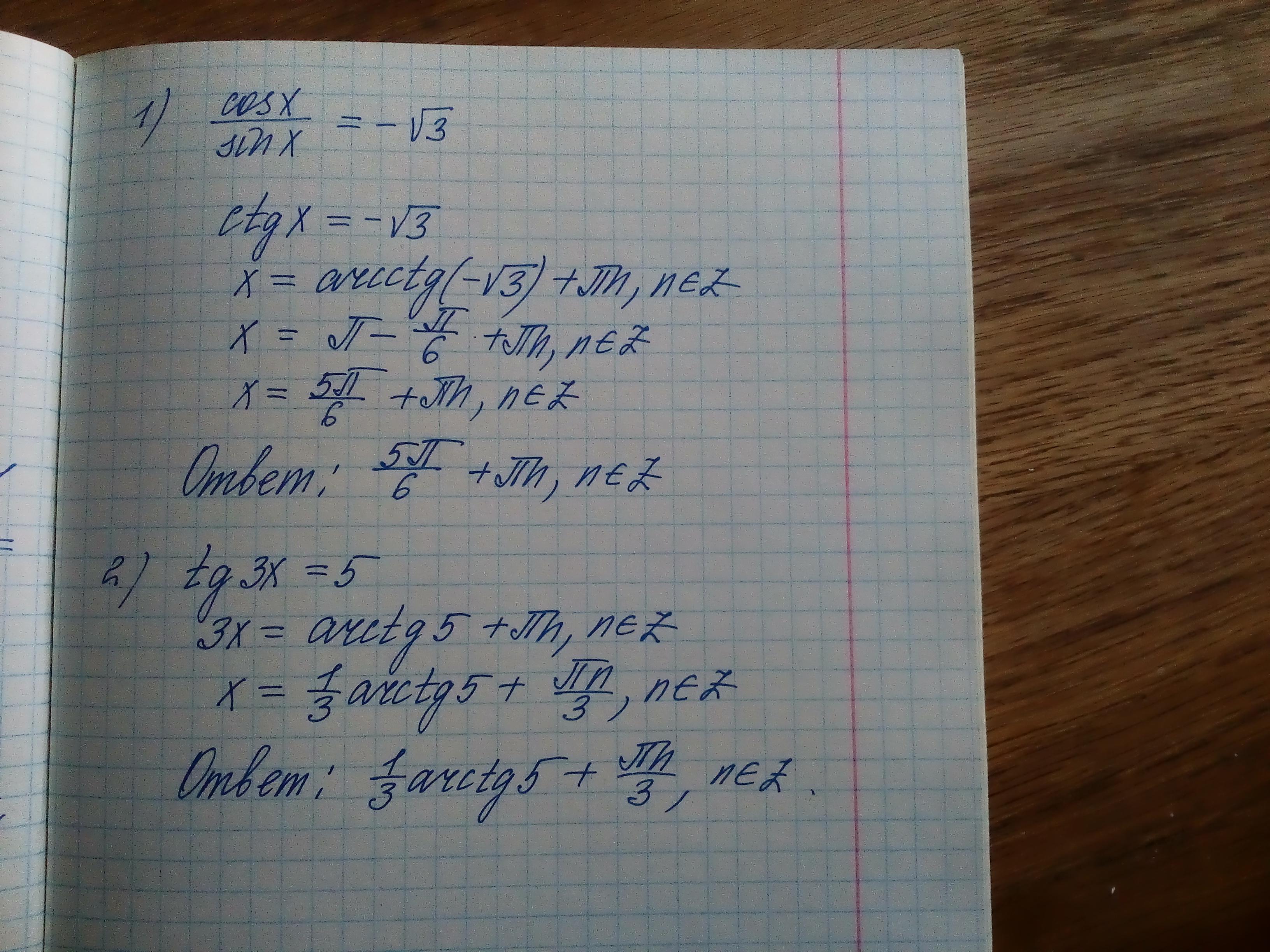 Розв'яжіть рівняння СРОЧНО!!!!!!