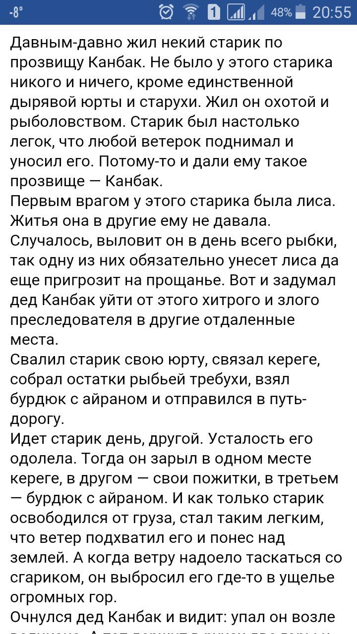 Эро на казахском фото 494-345
