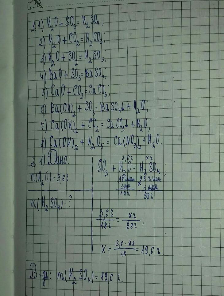 Помогите пожалуйста с химией  Задание 1 .Составить