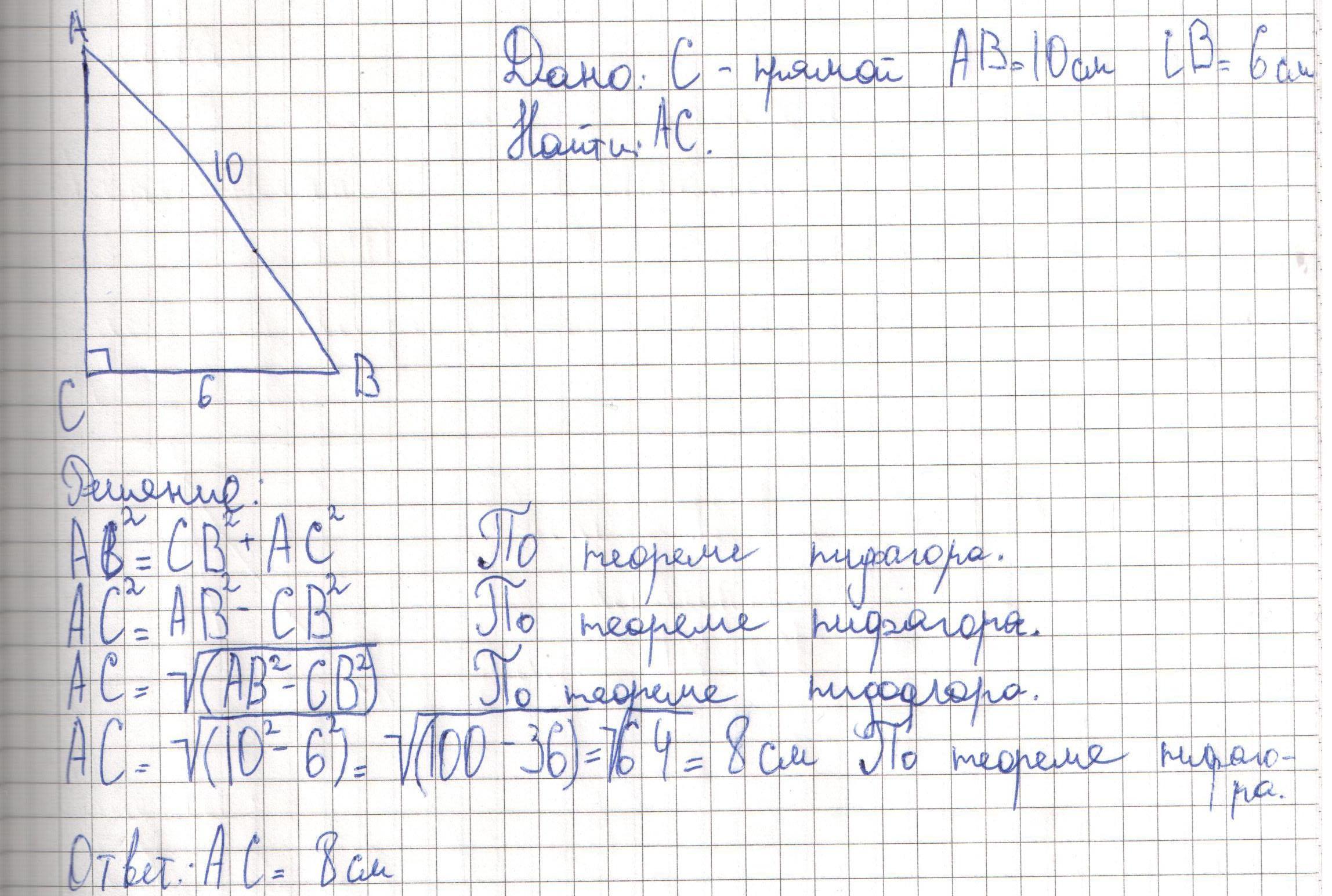 Дано:  Треугольник ABC  Угол C=90 градусам  AB=10