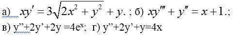 Найти общие решения дифференциальных уравнений