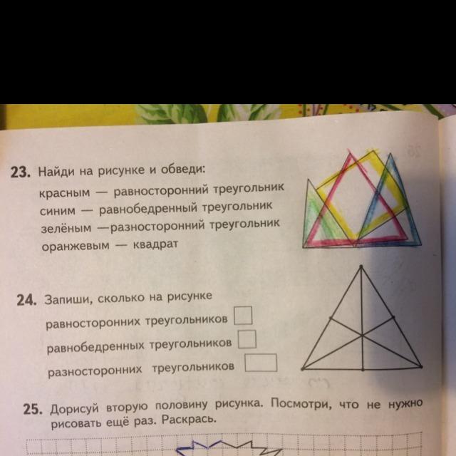 Запиши сколько на рисунке равносторонних треугольников