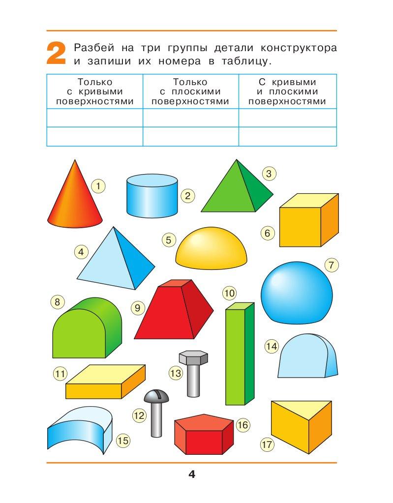 Ответы на задания наглядной геометрии 3 класс