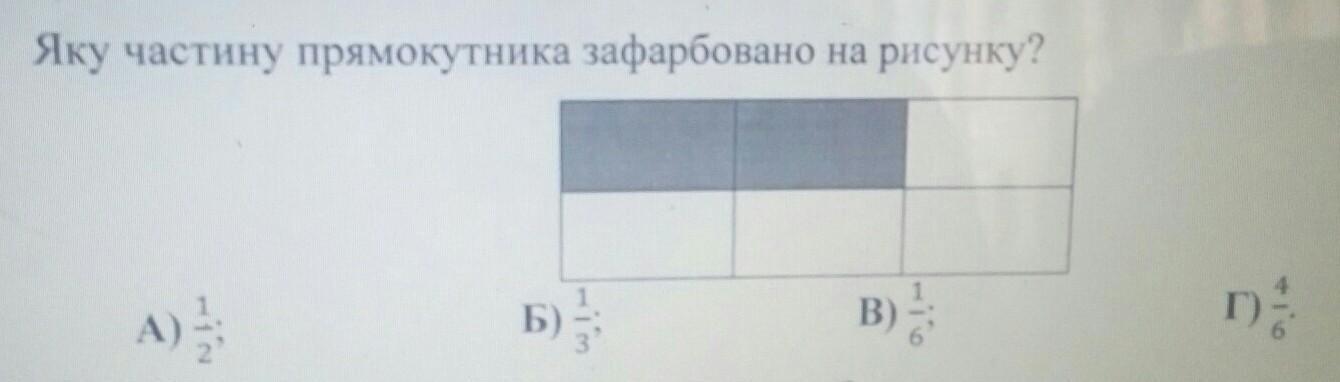 Яку частину прямокутника зафарбовано на рисунку?