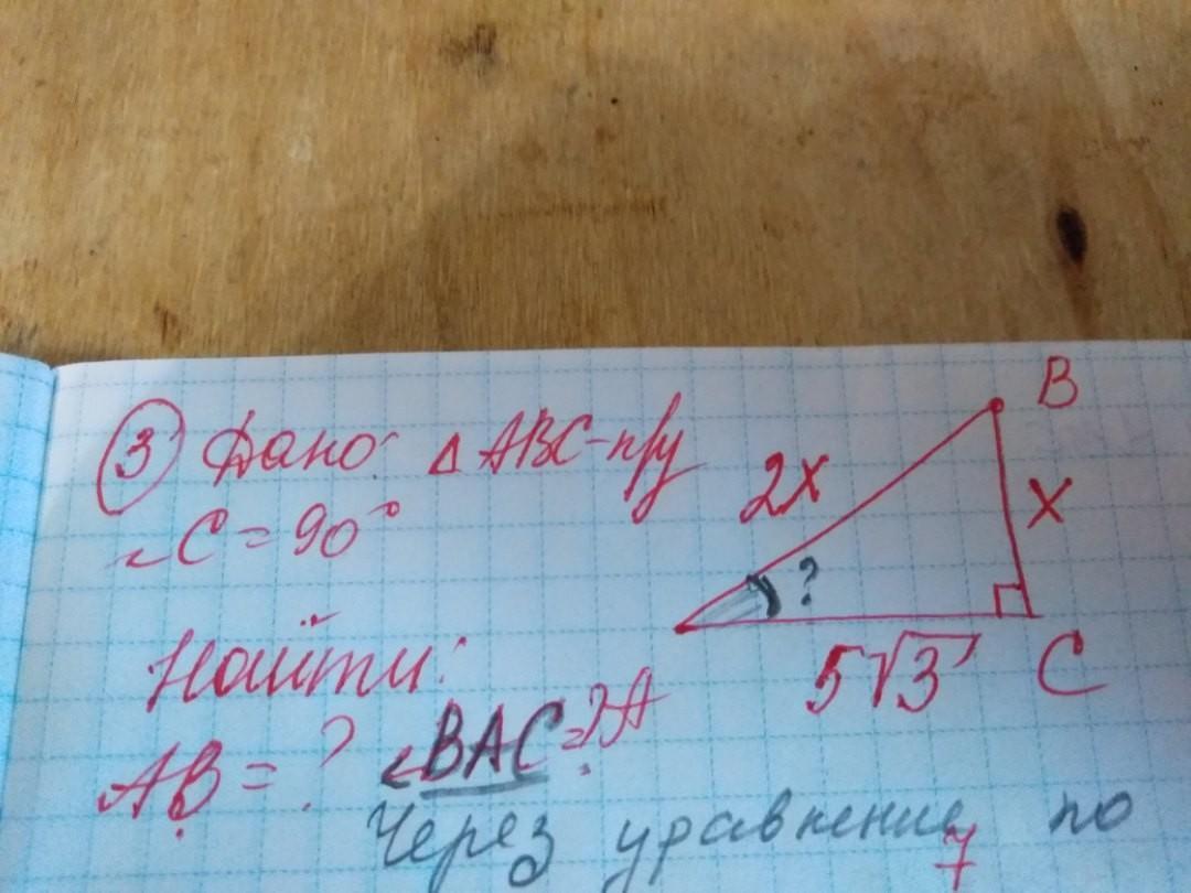 Дано: прямоугольный Δ ABC ∠C = 90° Найти: AB, ∠BAC