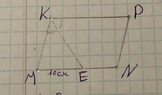 В параллелограмме КМNP проведена биссектриса угла МКР, которая пересекает сторону МN в точке Е. а) Докажите, что треугольник КМЕ равнобедренный. б) Найдите сторону КР, если МЕ=10см, а периметр параллелограмма равен 52 см.